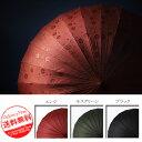 雨に濡れると桜が舞い散る魔法の傘【24本骨グラスファイバー