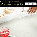【スペイン製ボックスシーツ型 マットレスプロテクター クィーンサイズ】ベッドカバーベッドシ...