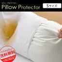 【スペイン製ピロープロテクター Sサイズ】枕カバー枕シーツピローカバーピローケース枕ケース...