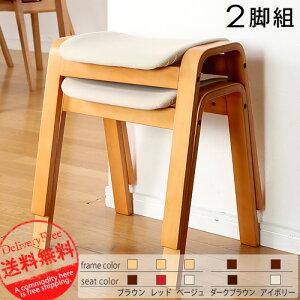 【天然木曲げ木スタッキングチェア】スタッキングスツールイス椅子チェアーいす腰掛け重ね置き...