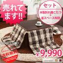【天然木製折れ脚リバーシブルこたつ+専用布団セット】