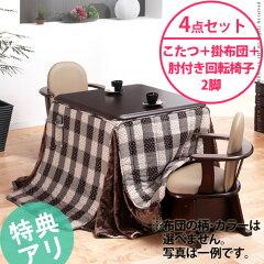 【継脚付ダイニングこたつテーブル80x80cm・4点セット】省エネこたつ コタツセット正方形ダイニ...