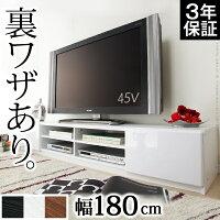 テレビ台テレビボードローボード