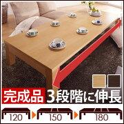 ポイント テーブル グランデネオ 折りたたみ センター テーブルエクステンション