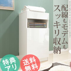 FAX台 ルーター収納 ファックス台 電話台 【送料無料】ルーター収納リビング収納サイドボード白...
