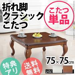 【折れ脚クラシックこたつ famille〔ファミーユ〕 75x75cm】正方形 姫 姫系家具 猫脚テーブル ...