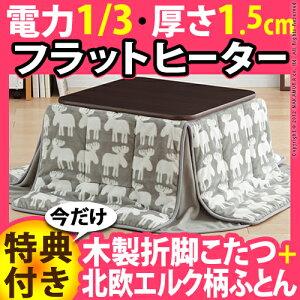 こたつ フラットヒーター 正方形 こたつテーブルコタツ炬燵折りたたみこたつ フラットヒーター ...