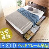【送料無料】ベッド 収納 フレームのみ『収納付き頑丈ベッド カルバン ストレージ ベッドフレームのみ』 シングル セミダブル ダブル 木製 引出 ffws
