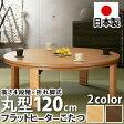 こたつ 円形 フラットヒーター【送料無料】『高さ4段階調節つき 天然木丸型折れ脚こたつ フラットロンド 径120cm』家具調こたつ継ぎ足日本製折りたたみテーブル