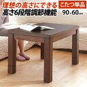 【送料無料】こたつ ダイニングテーブル 長方形 6段階に高さ調節できるダイニング