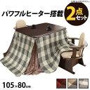 【送料無料】ダイニングこたつ 長方形 ダイニングテーブル 高さ調節機能付き ダイ