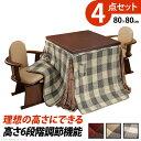 家具 収納 こたつ こたつ布団 こたつテーブル 【長方形】120×80cm 4段階高さ調整平面パネルヒーター付きこたつ 553220
