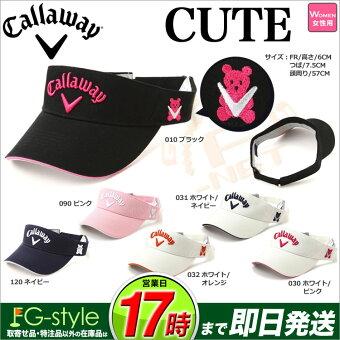 2017年モデルキャロウェイゴルフCallaway7990800BasicVisorWMSベーシックバイザーウィメンズ(レディース)
