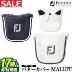 【FG】【SALE】日本正規品フットジョイゴルフFA18ACMPCFJスーペリアパターカバーMALLET