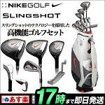 NIKEGOLFナイキゴルフスリングショットオールインワンセットSPクラブ11本+キャディバッグ右用のみ【ゴルフクラブ】