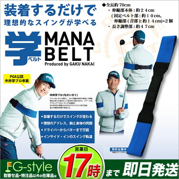 中井学プロ考案 練習器具ベルト MB-1601学ベルト(MANA BELT)
