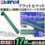 ダイヤコーポレーションDAIYAフラットパット449TR-449パターマット【ゴルフグッズ用品】