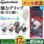 2016年【テーラーメイドゴルフ】TaylormadeテーラーメイドCBZ99TMニューインタークロスIIグローブ(メンズ)【手袋】