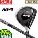 【FG】日本正規品 Taylormade テーラーメイド ゴルフ M4フェアウェイウッド M4 Fairway FUBUKI TM5 フブキ 【ゴルフクラブ】