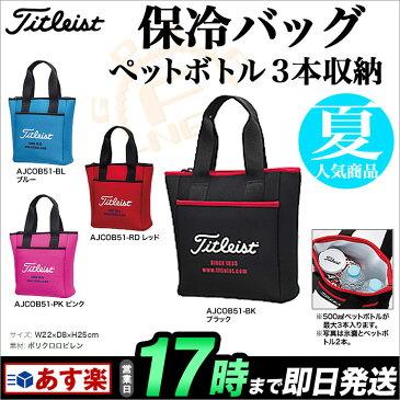 日本正規品タイトリスト Titleist 保冷バッグ AJCOB51 【ゴルフグッズ用品】
