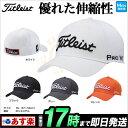 日本正規品Titleist タイトリスト ゴルフ HJ6CFC フィットキャップ(メンズ) 【帽子】
