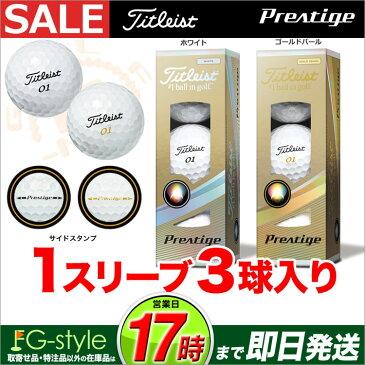 日本正規品Titleist タイトリスト ゴルフ ゴルフボール 17 PRESTIGE プレステージ 1スリーブ(3球) 【ゴルフグッズ用品】