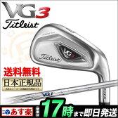 タイトリスト Titleist 16 VG3 アイアン単品 タイトリストVGI カーボンシャフト 【ゴルフクラブ】