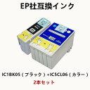 【メール便送料無料】IC1BK05/IC5CL06ブラック+