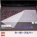 【メール便送料無料】シリコン キーボードカバー 超薄型 防塵 防水 パソコン用