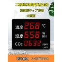 【送料無料】二酸化炭素濃度計 多機能CO2濃度測定器 CO2&温度&湿度測定機能 1