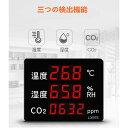 【送料無料】二酸化炭素濃度計 多機能CO2濃度測定器 CO2&温度&湿度測定機能 2