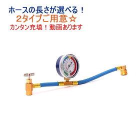 【メール便送料無料】エアコンガスチャージホースメーター付R134a自動車用