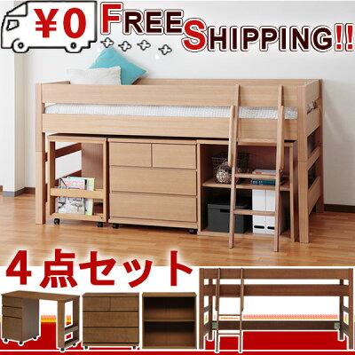 送料・組立設置無料!!システム家具4点セット送料・組立設置無料!天然木を贅沢に使用 大人に...