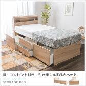 引き出し4杯チェスト収納ベッド シングルベッド 棚・コンセント付きベッド シングルフレーム〔大型〕【送料無料】収納ベッド/収納付きベッド/シングルベッド/木製ベッド/ナチュラル/ベッド
