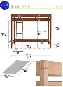 木製ロフトベッド天然木無垢棚無し大人になっても使えるフレーム&デザイン!すのこベッドシステム家具ナチュラル/ブラウン〔大型〕ウォールナット/ハイベッド/シングル