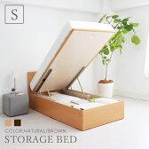跳ね上げ式収納ベッド 深型(縦開/横開) シングルベッド 薄型ヘッドボード ベッド シングルフレーム〔大型〕【送料無料】リフトアップ収納ベッド/収納付きベッド/収納ベッド/シングルベッド