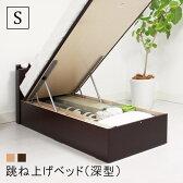 跳ね上げ式収納ベッド 深型(縦開/横開) シングルベッド 棚・コンセント付きベッド シングルフレーム〔大型〕【送料無料】リフトアップ収納ベッド/収納付きベッド/収納ベッド/シングルベッド