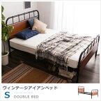【送料無料】ヴィンテージアイアンベッドビンテージベッド/アンティークベッド/ベッドフレーム/ヴィンテージ風/ベッド/木製ベッド