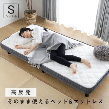 脚付きマットレス 脚付きベッド ウレタンマットレス ローベッド シングル ベッド マットレス おしゃれ すのこベッド ベット 〔A〕