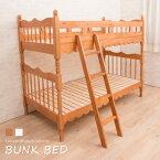 カントリー調2段ベッド/木製ベッド/すのこベッド/シングルベッド/送料無料/カントリーベッド/ハイタイプベッド/木製ベッド/ナチュラルベッド/ベッドフレーム/二段ベッド