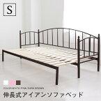 【送料無料!!】機能的な横伸長アイアンソファベッド昼はソファー、夜はベッドに便利に変形!