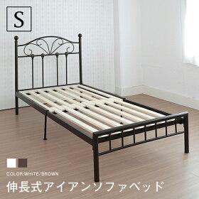 機能的な伸長式アイアンベッド(シングル)フレームのみすのこベッド昼はソファー、夜はベッドに便利に変形!無段階調整で好みのサイズにできる!