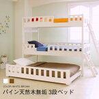 パイン天然木無垢/3段ベッド/三段ベッド/キャスター付き/2段ベッド/二段ベッド/ベッド下収納/送料無料/子供部屋/子供用ベッド/フレームのみ/低ホルムアルデヒド/強度