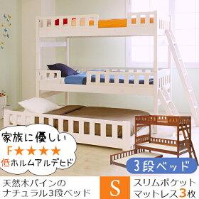 使い方いろいろ!高さが変えられる木製3段ベッドトリプルベッド低ホルムアルデヒドで子供でも安心!