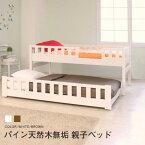 パイン天然木無垢/2段ベッド/二段ベッド/親子ベッド/キャスター付き/ベッド下収納/送料無料/子供部屋/子供用ベッド/フレームのみ/低ホルムアルデヒド/強度/省スペース