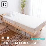 ベッド ダブル コンセント付き すのこベッド + マットレス付 ダブル 頑丈 シンプル 天然木フレーム 高さ3段階すのこベッド高さ調節 ダブルベッド ポケット 高密度【送料無料】〔X〕木製 フロア ローベッド 2口コンセント 宮付き