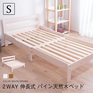 シングル フレーム スノコベッド スペース ソファー