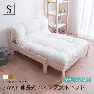 シングル マットレス スノコベッド スペース ソファー