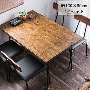 ダイニングテーブル セット 椅子 ダイニング5点セット 4人掛け ダイニングテーブルセット 120cm幅 北欧 ヴィンテージ 5点セット テーブル チェア リビング 食卓 木製 天然木 おしゃれ 無垢材