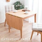 エントリー ポイント ダイニング テーブル ウォール ナチュラル エクステンションテーブル バタフライ ウォルナット